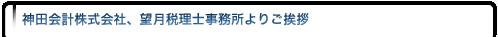 神田会計株式会社・望月税理士事務所よりご挨拶
